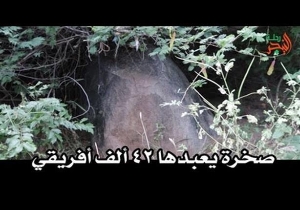 بالفيديو: قصة صخرة يعبدها 42 ألف شخص.. ومن هو الطبيب الذي كان سببا في دخول الإسلام إليها؟