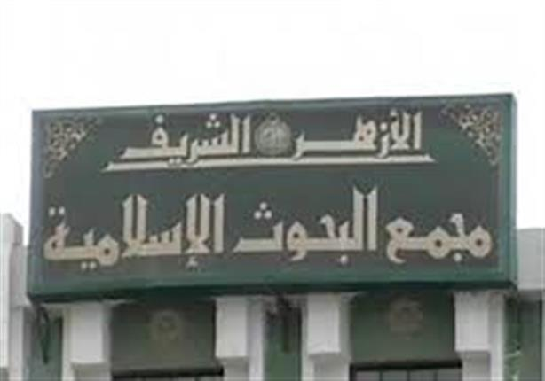 """""""البحوث الإسلامية"""" مُهنئًا الأقباط بعيد القيامة المجيد: المصريون نسيج واحد"""