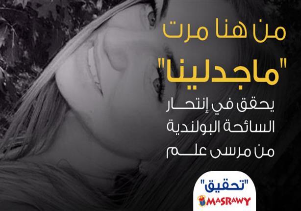 """من هنا مرت ماجدلينا.. """"مصراوي"""" يحقق في انتحار السائحة البولندية من مرسى علم"""