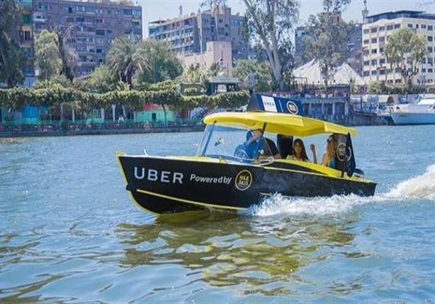 تعرف على سعر خدمة أوبر التاكسي النهري الجديدة والمحطات