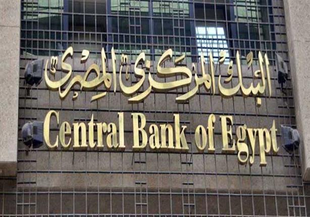 قرار البنك المركزي برفع سعر الفائدة مفاجأة — خبير مصرفي