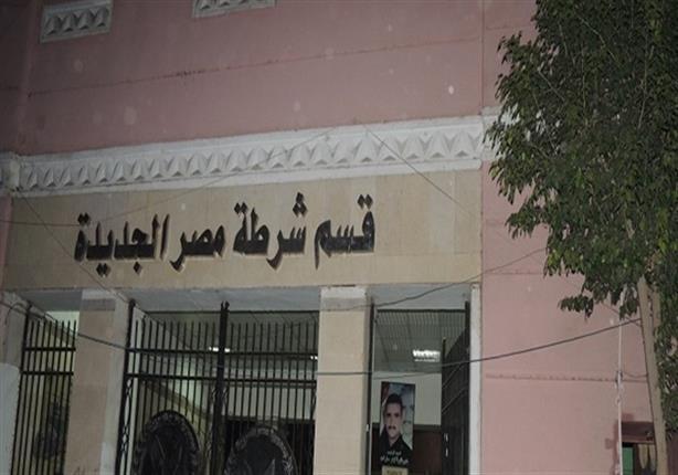 بعد تورط ضابط في تهريبه.. نصاب مصر الجديدة مُدان بالاستيلاء على 125 مليون جنيه