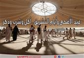 عيد الأضحى وأيام التشريق .. أكل وشرب وذكر