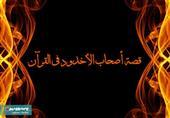 قصة أصحاب الأخدود في القرآن