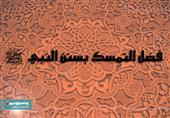 فضل التمسك بسنن النبي ﷺ