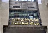 البنك المركزي يبقي على أسعار الفائدة دون تغيير حتى 15 يناير المقبل