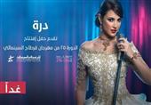 دُرة تقدم حفل افتتاح مهرجان قرطاج السينمائي
