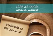 كتابات فى الفكر الاسلامي المعاصر..الحلقة الثالثة - البحث عن الله