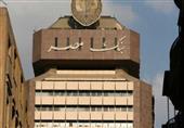 بنك مصر يطلق منتجات جديدة عبر المعاملات الإسلامية