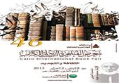 هيئة الكتاب تكشف عن بوستر الدورة الـ46 لمعرض القاهرة الدولي للكتاب
