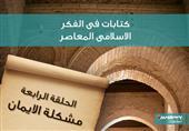 كتابات فى الفكر الاسلامى المعاصر.. الحلقة الرابعة: مشكلة الايمان