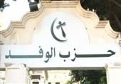 الخميس.. بدء انتخابات شباب الوفد في القاهرة