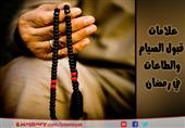 من علامات قبول الصيام والطاعات في رمضان