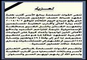 المتحدث العسكري: مصرع 9 وإصابة 5 في حادث معهد ضباط الصف .. والإسعاف: 5 قتلى فقط و6 مصابين