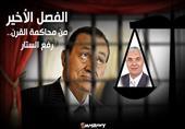 الفصل الأخير من محاكمة القرن..  رفع الستار