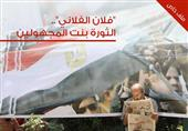 """""""فلان الفلاني"""".. الثورة بنت المجهولين """"ملف خاص"""""""