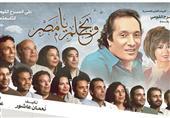 الجمعة.. عرض ''وبحلم يا مصر'' علي المسرح القومي بعد انتهاء أيام الحداد