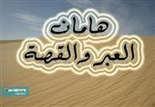 هامان في القرآن الكريم