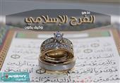 ما هو الفرح الإسلامي؟ وكيف يكون ؟