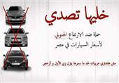 """""""خليها تصدي"""" حملة ضد ارتفاع أسعار السيارات في مصر"""