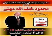نجل برلماني سابق يلحق بوالده في قائمة وفيات حادث المنيا