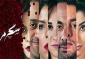 """""""سُكر مُر"""" يمثل مصر في مهرجان مالمو للسينما العربية بالسويد"""