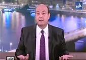 """عمرو أديب يقلد """"مبارك"""" ويصفه بـ""""العقر"""""""