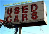 أسعار السيارات المستعملة الأكثر تداولاً في مصر