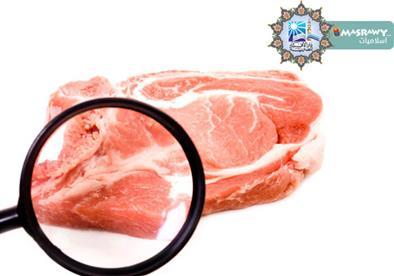 هل يجوز أكل اللحوم المستوردة؟