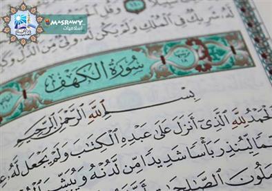 ما حكم قراءة سورة الكهف في جماعة يوم الجمعة؟