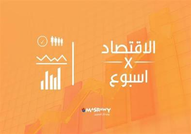 """اقتصاد الأسبوع: اكتشاف بترولي والعقدة بالمركزي والشيكات ممنوعة ومصر تقترض من أجل """"نور الصيف"""""""