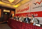 حزب المصريين الأحرار يعقد مؤتمرا غدا ويعلن أسماء المرشحين لمجلس النواب