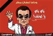 وداعا غسان مطر