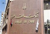 """بنك القاهرة يشارك بقرض مشترك لـ""""القابضة للكهرباء"""" بقيمة 521 مليون دولار"""