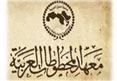 """5 إبريل.. """"الألكسو"""" تفتتح احتفالية للمخطوط العربي"""