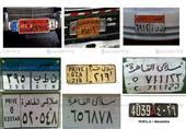 شاهد تطور شكل اللوحات المعدنيه للسيارات في مصر