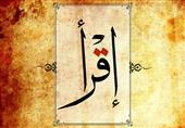 القراءات القرآنية الصحيحة وعدد القراء والرواة