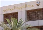 الكويت توقف تداول الإصدار الخامس من عملتها أول أكتوبر المقبل