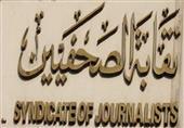 نقابة الصحفيين فى حالة انعقاد مستمر لمتابعة أزمة المصرى اليوم مع الداخلية