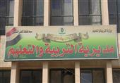 إحالة مدير مدرسة وعامل بكفر الشيخ للتحقيق لاستخدامهما الفناء ''سرادق