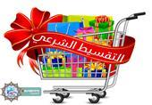 الشروط الشرعية للبيع بالتقسيط