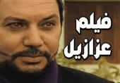 """""""شاهد مشاهد ولقطات من فيلم """"عزازيل"""