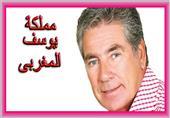 """البرومو الأول لمسلسل """"مملكة يوسف المغربى"""""""