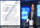 من الاخر يكشف المستندات التي تثبت تورط رئيس ديوان مرسي
