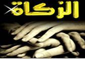 أحكام وشروط الزكاة الصحيحة فى الإسلام