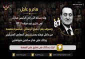 """""""أسف يا ريس"""": مبارك سيقرأ رسائل معجبيه في عيد ميلاده"""