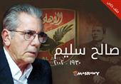 13 عاما على رحيله- صالح سليم صانع المبادئ (ملف خاص)