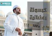 كبسولة رمضانية عن: القرآن