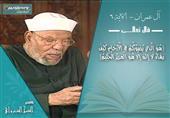 تفسير الشعراوي للآية 6 من سورة آل عمران