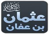 """د.محمد وهدان - سبب تسمية سيدنا عثمان بن عفان """" ذي النورين """""""